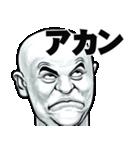 スキンヘッド変顔で関西弁(個別スタンプ:35)