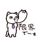 猫のサヨさん【社会人は辛い編】(個別スタンプ:02)