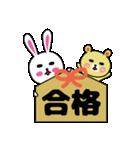 うさ子 with くまごろう 4~春~(個別スタンプ:14)