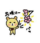 うさ子 with くまごろう 4~春~(個別スタンプ:33)