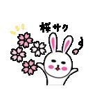 うさ子 with くまごろう 4~春~(個別スタンプ:34)