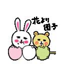 うさ子 with くまごろう 4~春~(個別スタンプ:35)