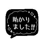 おしゃれなブラック吹き出し①(個別スタンプ:08)
