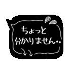 おしゃれなブラック吹き出し①(個別スタンプ:12)