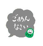 ふきだしデカ文字ダルマ添え【日常】(個別スタンプ:07)