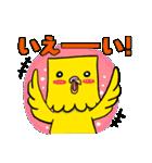 「四角いインコ」のぴーちやん(個別スタンプ:15)