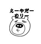 くまっち(1)(個別スタンプ:32)