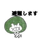 くまっち(1)(個別スタンプ:34)