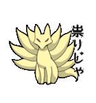 仔狐祭スタンプ弐(個別スタンプ:09)