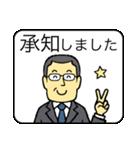 メガネのおじさん5 〜ビジネス編2〜(個別スタンプ:01)