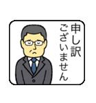 メガネのおじさん5 〜ビジネス編2〜(個別スタンプ:04)
