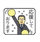 メガネのおじさん5 〜ビジネス編2〜(個別スタンプ:05)