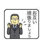 メガネのおじさん5 〜ビジネス編2〜(個別スタンプ:07)