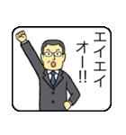 メガネのおじさん5 〜ビジネス編2〜(個別スタンプ:08)