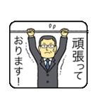 メガネのおじさん5 〜ビジネス編2〜(個別スタンプ:10)