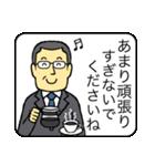 メガネのおじさん5 〜ビジネス編2〜(個別スタンプ:11)