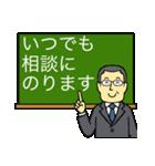 メガネのおじさん5 〜ビジネス編2〜(個別スタンプ:12)