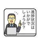 メガネのおじさん5 〜ビジネス編2〜(個別スタンプ:15)