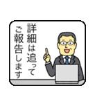 メガネのおじさん5 〜ビジネス編2〜(個別スタンプ:18)