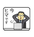 メガネのおじさん5 〜ビジネス編2〜(個別スタンプ:19)