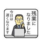 メガネのおじさん5 〜ビジネス編2〜(個別スタンプ:23)
