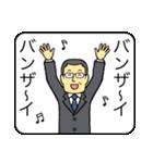 メガネのおじさん5 〜ビジネス編2〜(個別スタンプ:29)
