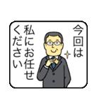 メガネのおじさん5 〜ビジネス編2〜(個別スタンプ:33)