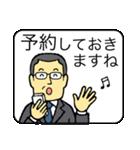メガネのおじさん5 〜ビジネス編2〜(個別スタンプ:34)