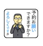 メガネのおじさん5 〜ビジネス編2〜(個別スタンプ:35)
