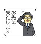 メガネのおじさん5 〜ビジネス編2〜(個別スタンプ:38)
