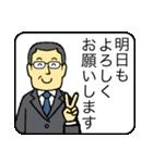 メガネのおじさん5 〜ビジネス編2〜(個別スタンプ:39)