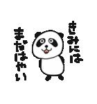 生意気ぱんだ(個別スタンプ:05)