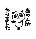 生意気ぱんだ(個別スタンプ:09)
