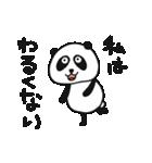 生意気ぱんだ(個別スタンプ:11)
