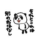 生意気ぱんだ(個別スタンプ:17)