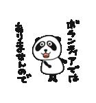 生意気ぱんだ(個別スタンプ:18)