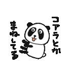生意気ぱんだ(個別スタンプ:22)