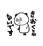 生意気ぱんだ(個別スタンプ:32)