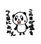 生意気ぱんだ(個別スタンプ:33)