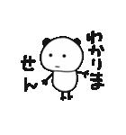 生意気ぱんだ(個別スタンプ:34)