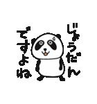 生意気ぱんだ(個別スタンプ:35)