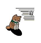 緑バンダナのシバ with Kanji(個別スタンプ:15)