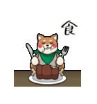 緑バンダナのシバ with Kanji(個別スタンプ:18)