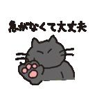 黒猫ちまきのよく使う一言スタンプ(個別スタンプ:06)