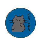 黒猫ちまきのよく使う一言スタンプ(個別スタンプ:09)