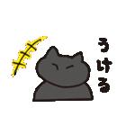 黒猫ちまきのよく使う一言スタンプ(個別スタンプ:12)