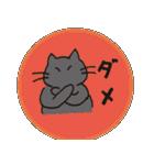 黒猫ちまきのよく使う一言スタンプ(個別スタンプ:17)