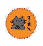 黒猫ちまきのよく使う一言スタンプ(個別スタンプ:19)