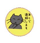 黒猫ちまきのよく使う一言スタンプ(個別スタンプ:27)