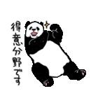 てきとーパンダ9(個別スタンプ:32)